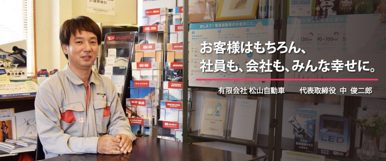 代表取締役 中 俊二郎